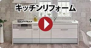 キッチンリフォーム施工事例