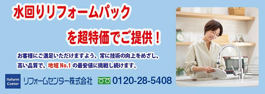 水回りリフォームパックを特別価格でご提供!