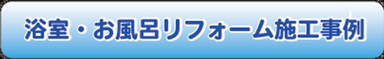 リフォームセンター施工事例 浴室・お風呂リフォーム