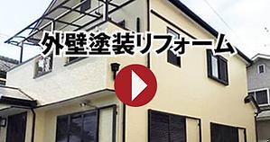 屋根・外壁塗装施工事例
