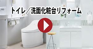トイレ 洗面化粧台施工事例
