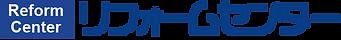 リフォームセンターロゴ.png