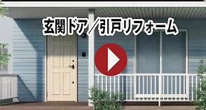 玄関ドア 引戸施工事例