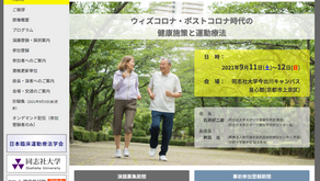 第40回日本臨床運動療法学会学術集会(ハイブリッド開催)