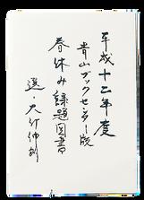 『平成十二年度青山ブックセンター版 春休み課題図書』