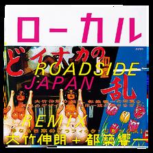 『ローカル:ROADSIDE JAPAN 珍日本紀行 リミックス版』