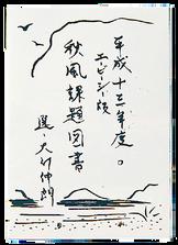 『平成十三年度エービーシー版 秋風課題図書』