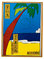 『宇和島』