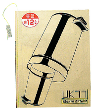 『UK77 容量約 12 リットル』