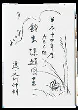 『平成十四年度 ABC 版鈴虫課題図書』