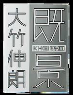 『大竹伸朗〈既景 1978-2000〉』