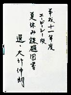 『平成十一年度エービーシー版 夏休み課題図書』