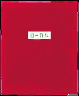 『ローカル:ROADSIDE JAPAN 珍日本紀行 リミックス版』[限定特装版]