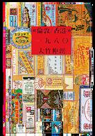 『〈倫敦/香港〉1980』[改訂版]