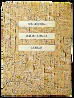 『武満徹:SONGS』