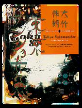 『東京サンショーウオ アメリカ夢日記 1989』
