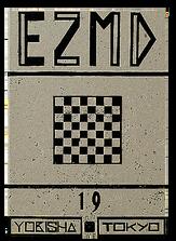『EZMD』[限定特装版]
