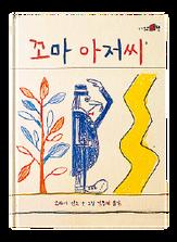 『ジャリおじさん』[韓国語版]