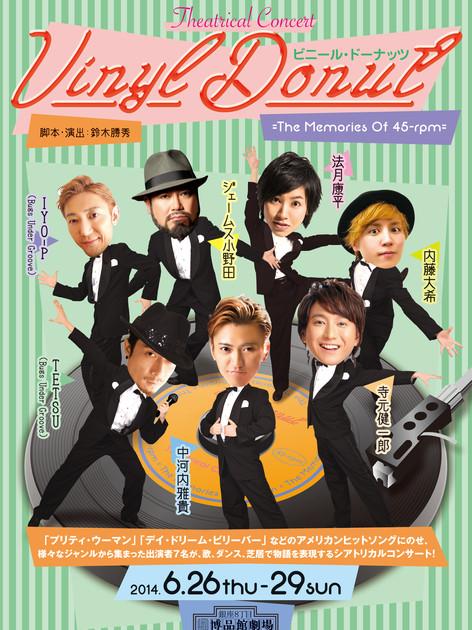 stage_2014_vinyldonut.jpg