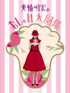 miwa_book_oshare.jpg