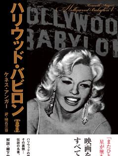 cover_babylon1_c.jpg