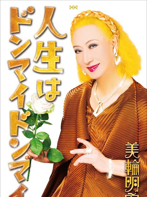 miwa_book_jinseihadonmai.jpg