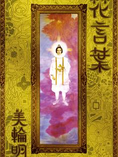 miwa_book_hanakotoba.jpg