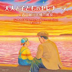 CD_2015_nishida.jpg