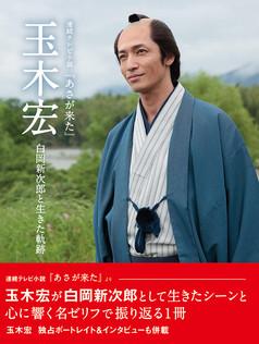 book_2016_Asagakita.jpg