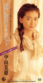 CD_miho_1991_tooimachinogokokade_l.jpg