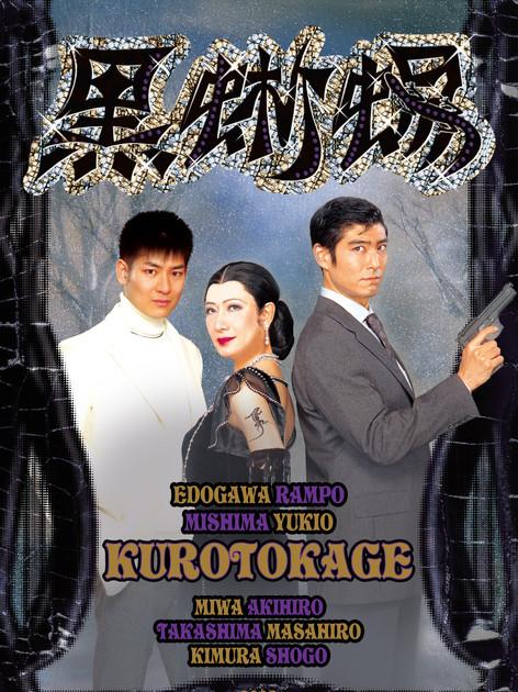 miwa_kurotokage2005_panf-01.jpg