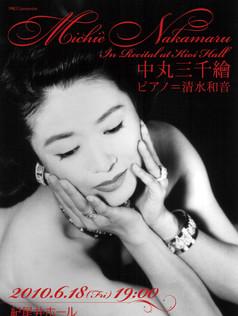 stage_2010_nakamaru_1.jpg