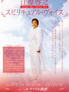 stage_ehara_2005.jpg