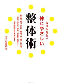 book_2015_Mayumi_seitai.jpg