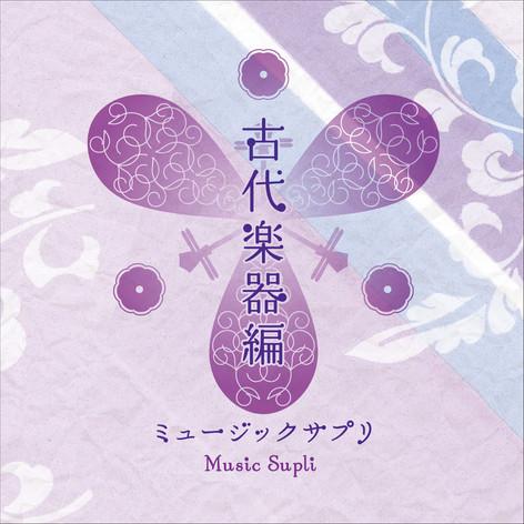 CD_2005_musicsupli_kodai_l.jpg