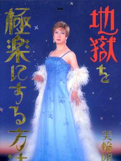 miwa_book_jigoku.jpg