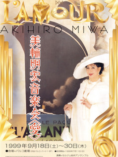 miwa_1999_lamour_poster.jpg
