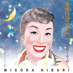 CD_2010_hibari2.jpg