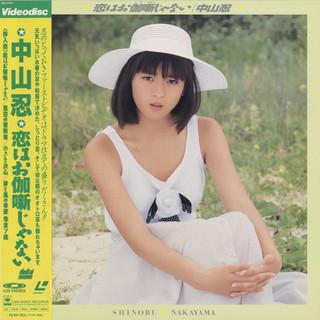 LD_1989_nakayamashinobu.jpg