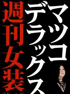 book_2005_matsuko.jpg