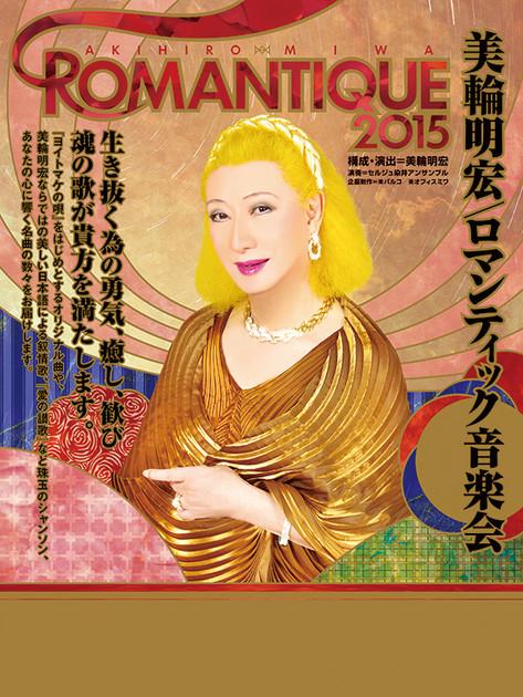 miwa2015_romantique2015_pos.jpg