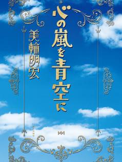 miwa_book_kokoronoarashi.jpg