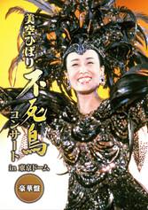 CD_2018_Hibari_Fushichou.jpg