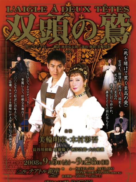 miwa_2008_soutou_pos.jpg