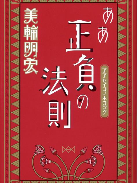 miwa_book_2002_seifunohousoku_aa.jpg
