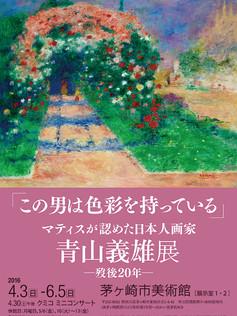 stage_2016_AoyamaTen.jpg