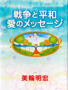 miwa_book_sensoutoheiwa.jpg