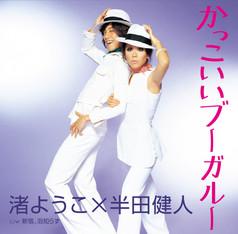CD_2006_kakkoii_l.jpg