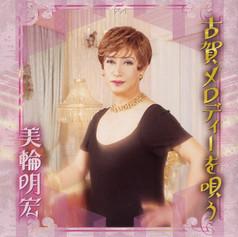 miwa_CD_kogamerol.jpg