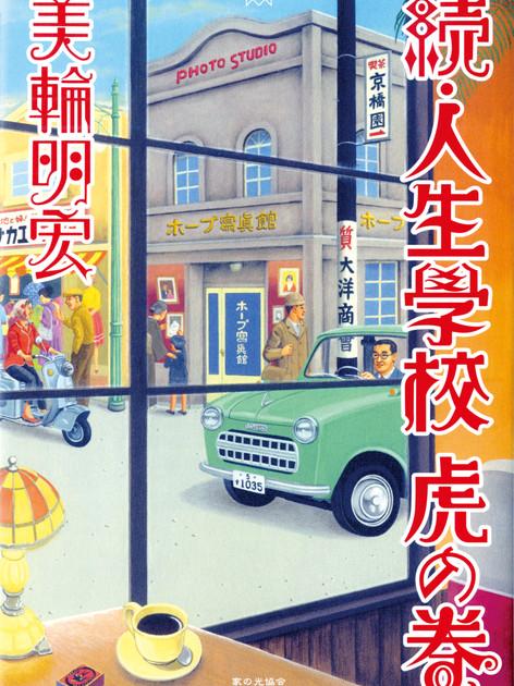 miwa_book_gakkou.jpg